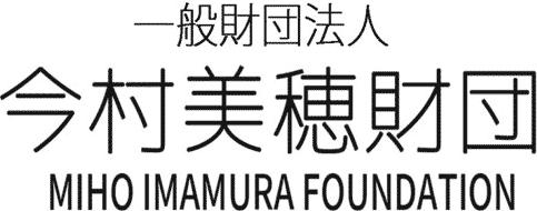 一般財団法人今村美穂財団MIHO IMAMURA FOUNDATION